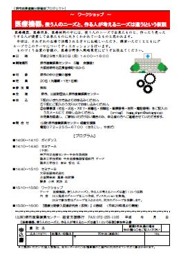 170130iryoukiki0.png