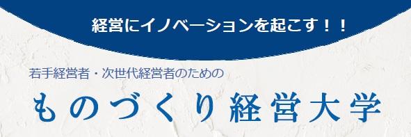 170930monodai_a.jpg