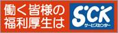 財団法人堺市中小企業勤労福祉サービスセンター