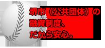 堺市(公共団体)の融資制度、だから安心。