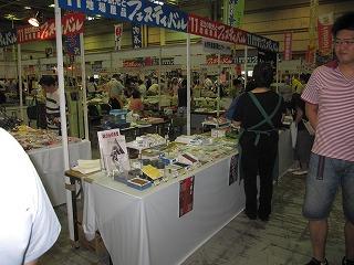 「2011道北の観光と地場産品フェスティバル」への出展