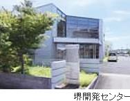 堺開発センター