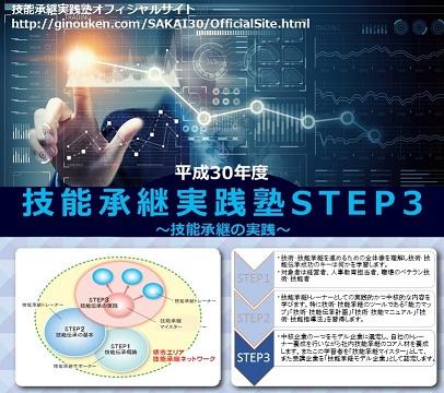 30_ginouken_step3_1.jpg