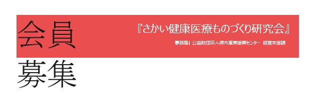 iryoubosyuu_a.jpg