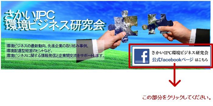 さかいIPC環境ビジネス研究会の公式フェイスブックページを開設しました